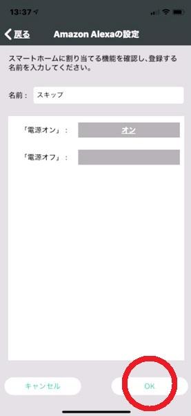 Ratoc家電リモコンのアプリ画面